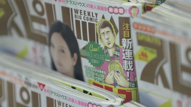 店頭に並ぶ『週刊ビッグコミックスピリッツ』(C)フジテレビ/イースト・エンタテインメント