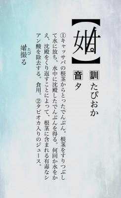 SNSで大きな話題になった「たぴおか」の創作漢字