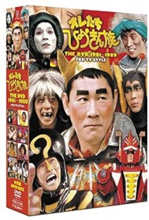 『オレたちひょうきん族 THE DVD 1981〜1989 FUJI TV STYLE』(フジテレビジョン)