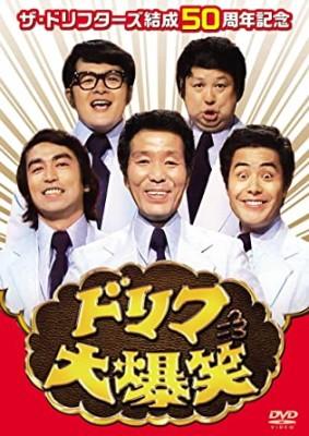 『ザ・ドリフターズ結成50周年記念 ドリフ大爆笑 DVD-BOX』(イザワオフィス)