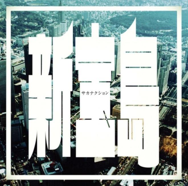 サカナクション『新宝島(通常盤)』ビクターエンタテインメント、2015年