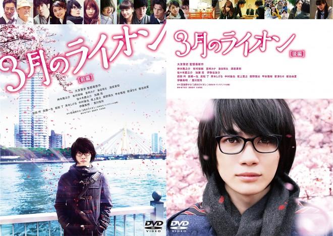 『3月のライオン』【前編】/【後編】、DVD通常版、東宝、2017年