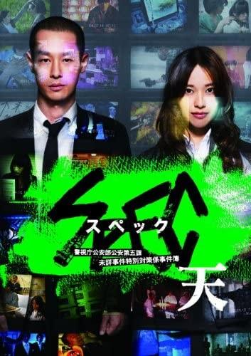 『劇場版 SPEC〜天〜』スタンダード・エディション DVD、TCエンタテインメント、2012年