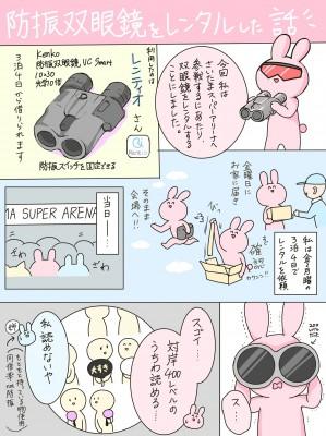 しずかさんのTwitter(@shizukatou22)より