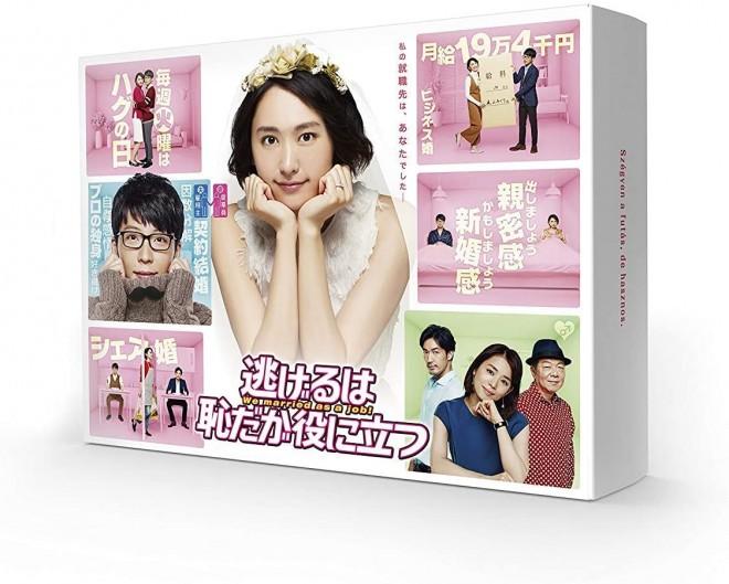 『逃げるは恥だが役に立つ』DVD-BOX、TCエンタテインメント、2017年