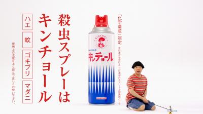 香川照之が少年に扮するキンチョールのCM