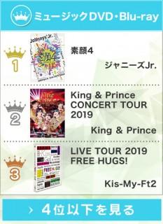 上半期ミュージック DVD&Blu-ray Discランキング 1位〜10位