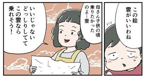 「今、自由に漫画を描いているのは母のおかげかもしれん…」(画像提供:仲曽良ハミさん)