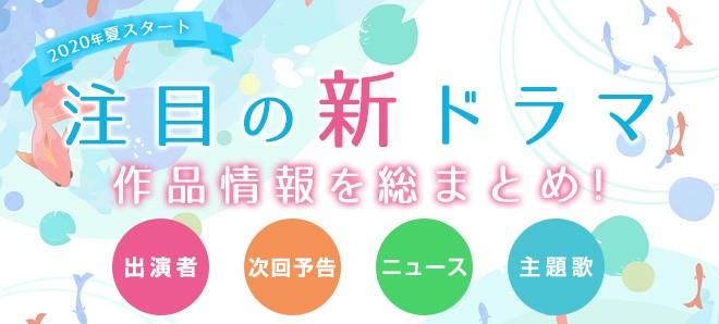 ドラマ 新 番組 一覧 【春ドラマ一覧】2021年4月スタートの新番組情報まとめ!
