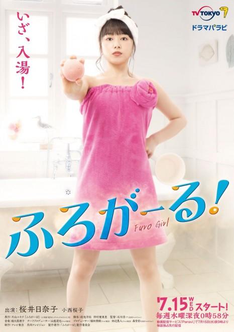 (C)片山ユキヲ・小学館/「ふろがーる!」製作委員会