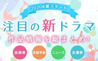 ドラマ 新 番組 一覧 春ドラマ・2021年4月スタートの新ドラマまとめ一覧