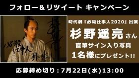 杉野遥亮さんの直筆サイン入り写真