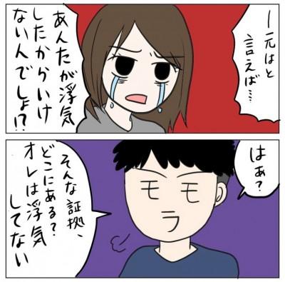 """フルタイムワーママが""""サレ妻""""になった話(画像提供:はなまるさん)"""