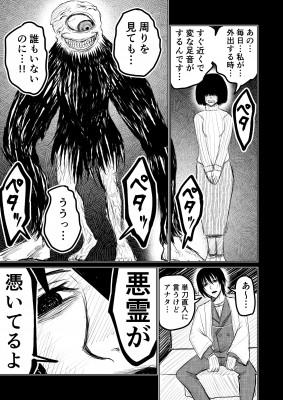 『悪霊を退治する話』【1】