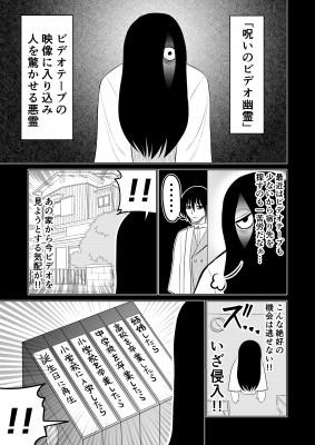 『悪霊を退治する話』【3】