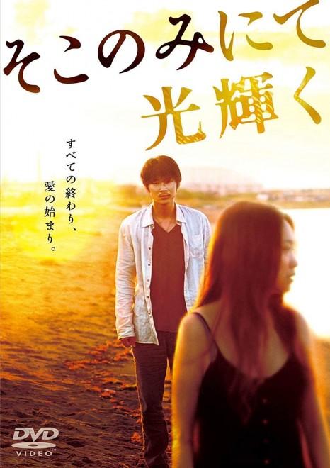 『そこのみにて光輝く』通常版DVD、TCエンタテインメント、2014