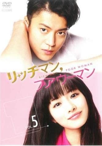 『リッチマン、プアウーマン5』DVD、ポニーキャニオン、2013年