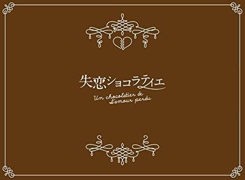 『失恋ショコラティエ』DVD-BOX、ポニーキャニオン、2014年