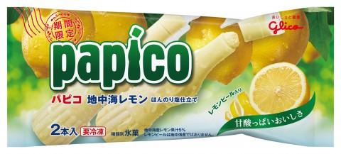 パピコ<地中海レモン>