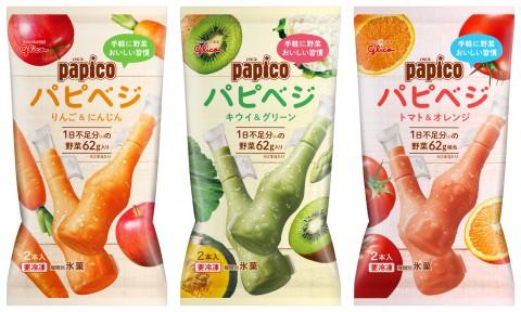 パピコ<パピベジ りんご&にんじん、キウイ&グリーン、トマト&オレンジ>
