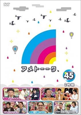 『アメトーーク! DVD45』(よしもとミュージック)