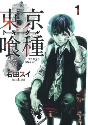 石田スイ『東京喰種-トーキョーグール-』1巻、集英社、2012年
