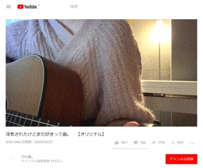 YouTubeで610万再生回数を超えるりりあ。が歌う「浮気されたけどまだ好きって曲。」