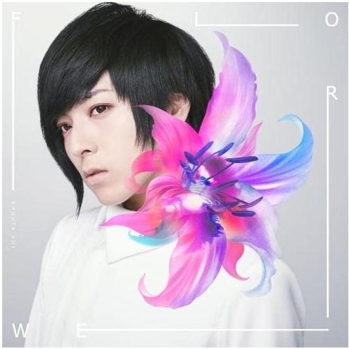 8thシングル『flower』2017年、キングレコード