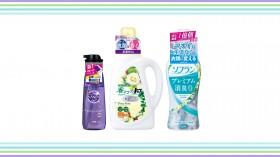 【募集は終了しました】ライオン 夏の抗菌・消臭洗剤セット