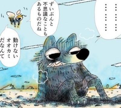 『コルクラボマンガ専科』出身、大きな反響を集めたSNS漫画『眠れないオオカミ』(作:したら領)