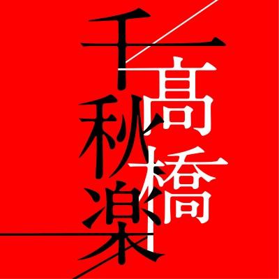 8月26に発売された『高橋千秋楽』