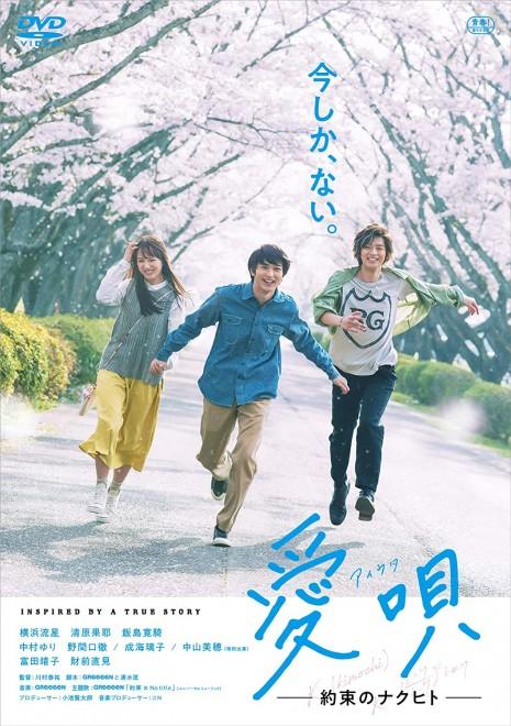 『愛唄 —約束のナクヒト—』DVD、Happinet、2019年