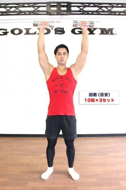 ショルダープレス(ダンベル) [2]肩の真上に腕を伸ばす。[1]〜[2]の動きを繰り返す。