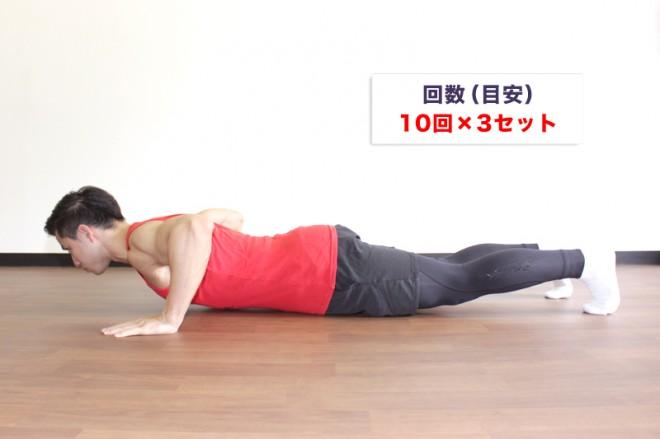 プッシュアップ(腕立て伏せ) [2]腕を曲げ、床に胸がつくギリギリの位置まで体を落とす。[1]〜[2]の動きを繰り返す。