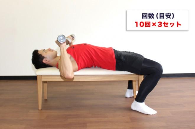ダンベルプレス [2]胸を張ったまま肘を曲げてダンベルを深くおろす。[1]〜[2]の動きを繰り返す。
