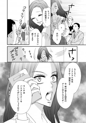 『信じる者は、救われない!〜博美36歳は、占い依存の女〜』(C)池田ユキオ/ぶんか社