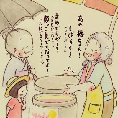 ホンマジュンコさん(@umetokoume)の「梅さんと小梅さん」より