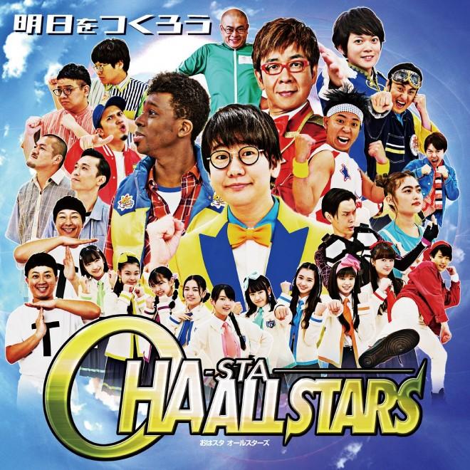 「明日をつくろう」おはスタALLSTARS(9月23日CD発売)