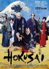 『HOKUSAI』(2021年公開)(C)2020 HOKUSAI MOVIE