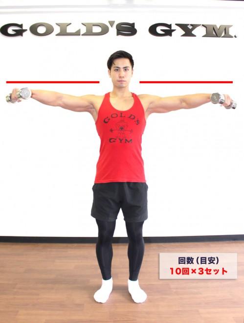ダンベルを使ったサイドレイズ [2] 肘を軽く曲げ、肩の高さまで上げる。 [1]〜[2]の動きを繰り返す。