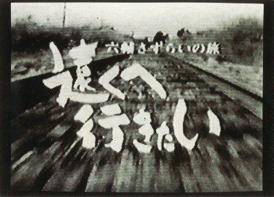 『遠くへ行きたい』1970年の第一回放送のタイトルバック(C)読売テレビ