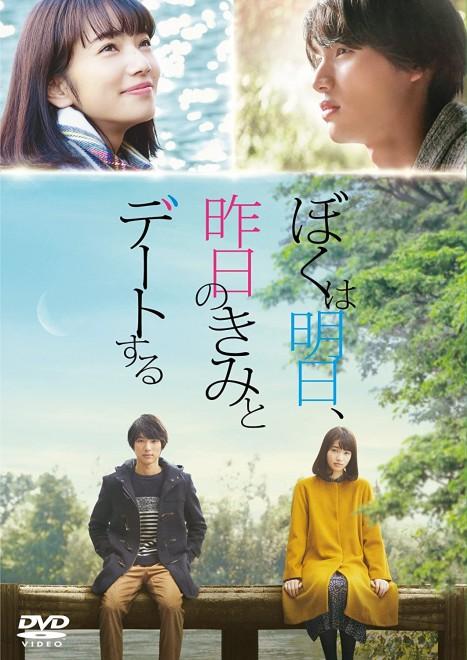 『ぼくは明日、昨日のきみとデートする』DVD通常版、東宝、2017年