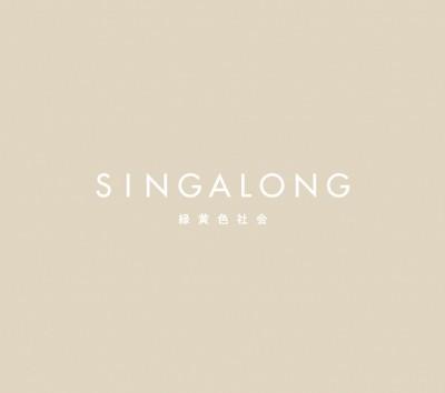 『SINGALONG』初回生産限定盤