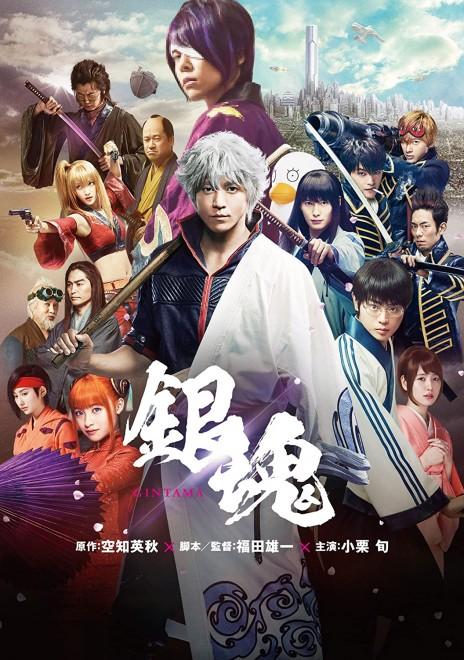 『銀魂』DVD、ワーナー・ブラザース・ホームエンターテイメント、2017年