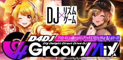 DJをテーマにアニメ、ゲーム、声優によるライブなどメディアミックスを展開する新企画「D4DJ」