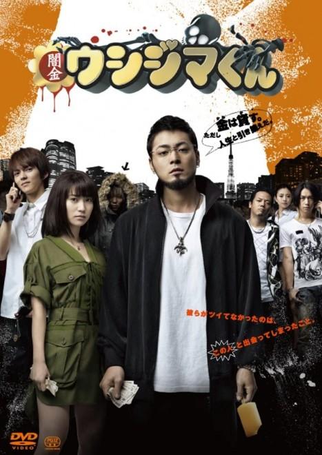 『映画 闇金ウシジマくん』DVD、SDP、2013年
