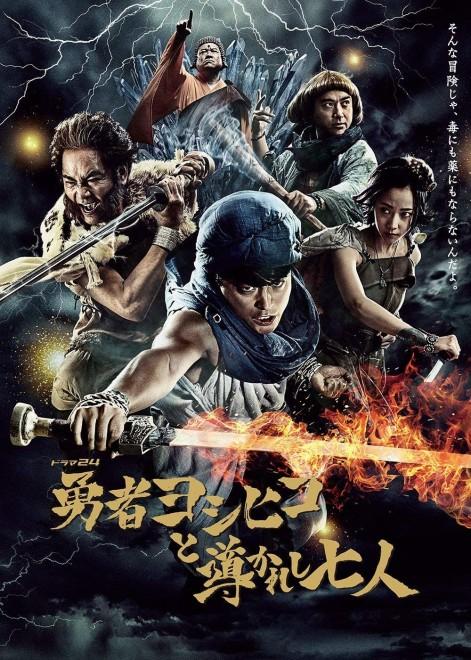 『勇者ヨシヒコと導かれし七人』Blu-ray BOX、東宝、2017年