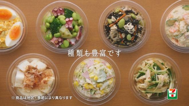 セブン‐イレブン惣菜
