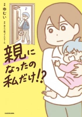 『親になったの私だけ!?』(C)KADOKAWA