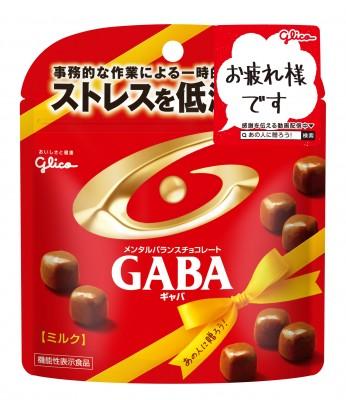 『メンタルバランスチョコレートGABA』(ミルク)